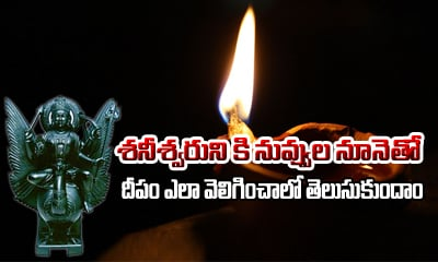 How To Lit A Lamp For Lord Shani With Sesame Oil-Devotional-Telugu Tollywood Photo Image