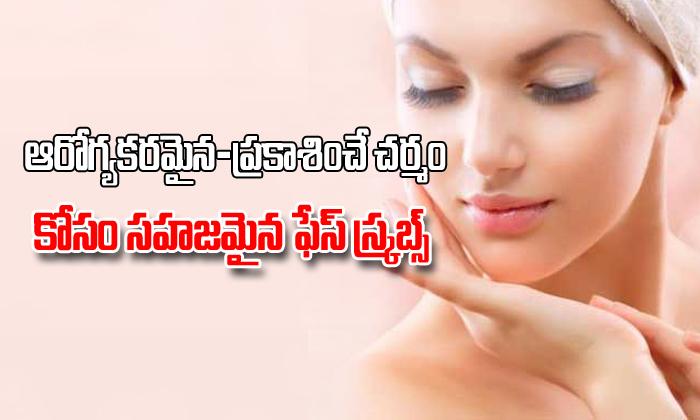 TeluguStop.com - Best Homemade Skin Glowing Face Packs-Telugu Health - తెలుగు హెల్త్ టిప్స్ ,చిట్కాలు-Telugu Tollywood Photo Image