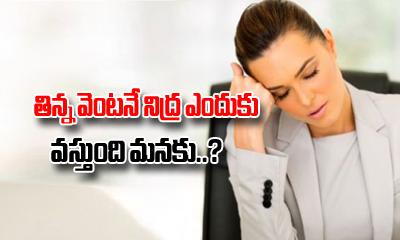 Why Do We Feel Sleepy After A Big Meal -Telugu Health - తెలుగు హెల్త్ టిప్స్ ,చిట్కాలు-Telugu Tollywood Photo Image