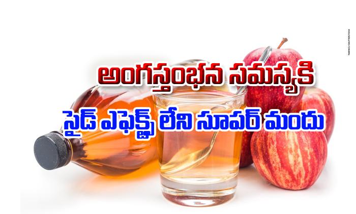 TeluguStop.com - How Apple Cider Vinegar Can Treat Erectile Dysfunction-Telugu Health-Telugu Tollywood Photo Image