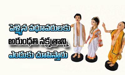 The Importance Of Arundhati Nakshatram In Marriage-Devotional-Telugu Tollywood Photo Image