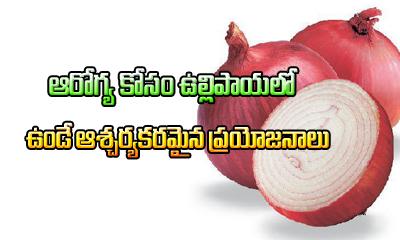 ఆరోగ్యం కోసం ఉల్లిపాయలో ఉండే ఆశ్చర్యకరమైన ప్రయోజనాలు-Devotional-Telugu Tollywood Photo Image