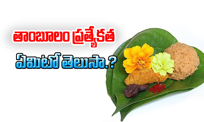 Significance Of Tambulam-Devotional-Telugu Tollywood Photo Image