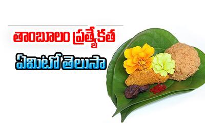Significance Of Tambulam- Telugu Devotional Bhakthi(తెలుగు భక్తి ) Significance Of Tambulam---