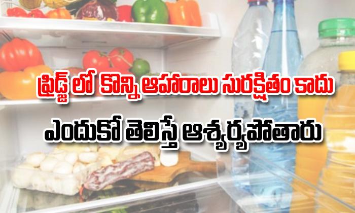 TeluguStop.com - Foods That Should Never Be Put In The Refrigerator-Telugu Health - తెలుగు హెల్త్ టిప్స్ ,చిట్కాలు-Telugu Tollywood Photo Image