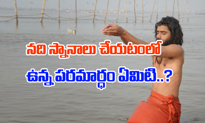 Importance Of River Bath
