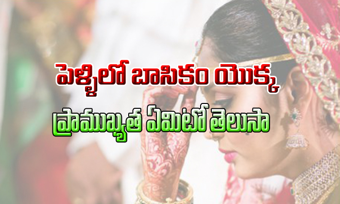 Why Is Basikam Fixed To Bride And Bridegroom Before Marriage