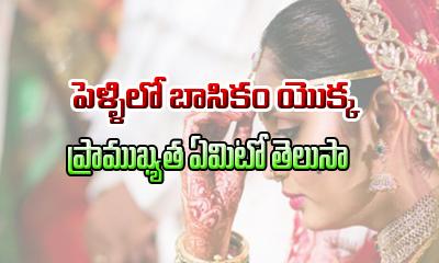 పెళ్ళిలో బాసికం యొక్క ప్రాముఖ్యత ఏమిటో తెలుసా-Devotional-Telugu Tollywood Photo Image