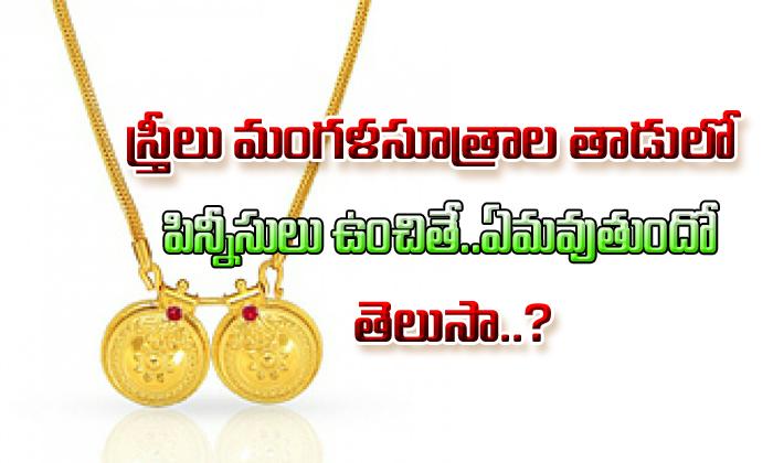 Mangalsutra Thread Pins Keep How ?