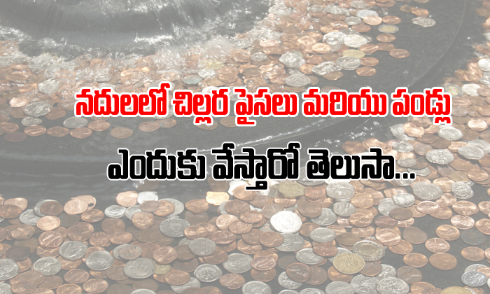 Myth Of Throwing Coins In Water-