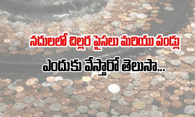 నదులలో చిల్లర పైసలు మరియు పండ్లు ఎందుకు వేస్తారో తెలుసా -Devotional-Telugu Tollywood Photo Image