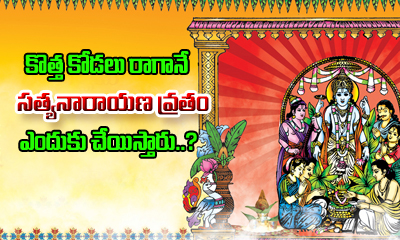 TeluguStop.com - Why New Daughter-in-law Enterd Satyanarayana Vratam -Devotional-Telugu Tollywood Photo Image