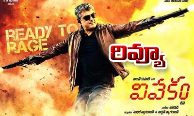 Vivekam (Vivegam) Review-Telugu Movie Reviews-Telugu Tollywood Photo Image