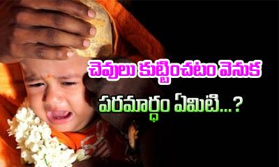 చెవులు కుట్టించటం వెనక ఉన్న పరమార్ధం ఏమిటి-Devotional-Telugu Tollywood Photo Image
