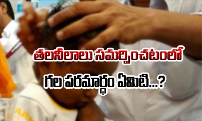 తలనీలాలు సమర్పించటంలో గల పరమార్ధం ఏమిటి-Devotional-Telugu Tollywood Photo Image