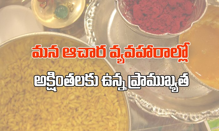 TeluguStop.com - Why Do We Used Akshintalu In Hindu Ceremonies