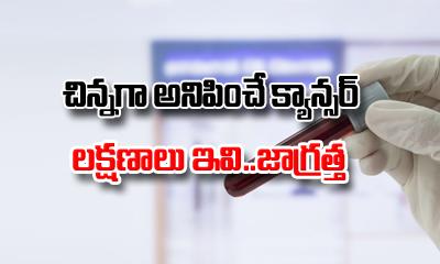 Unpopular Signs Of Cancer-Telugu Health - తెలుగు హెల్త్ టిప్స్ ,చిట్కాలు-Telugu Tollywood Photo Image