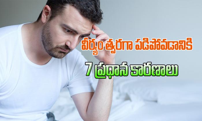 7 Reasons Why Men Ejaculate Too Early-Telugu Health-Telugu Tollywood Photo Image