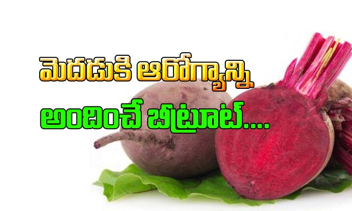 Beetroot Can Help You To Improve Your Memory Power