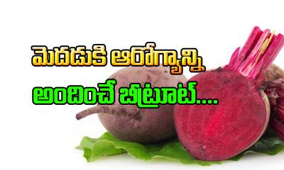 Telugu Beet Root, Beet Root Tips, Health Benefits, Health Tips, High Bp, Oxygen, Telugu Health-Telugu Health - తెలుగు హెల్త్ టిప్స్ ,చిట్కాలు