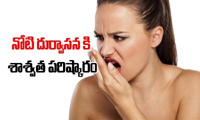 నోటి దుర్వాసనకి శాశ్వత పరిష్కారం-Telugu Health-Telugu Tollywood Photo Image