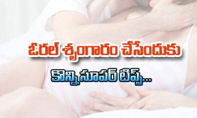 ఓరల్ శృంగారం బాగా చేసేందుకు కొన్ని సూపర్ టిప్స్ - Basic And Important Tips For Oral Ex - -Telugu Health-Telugu Tollywood Photo Image