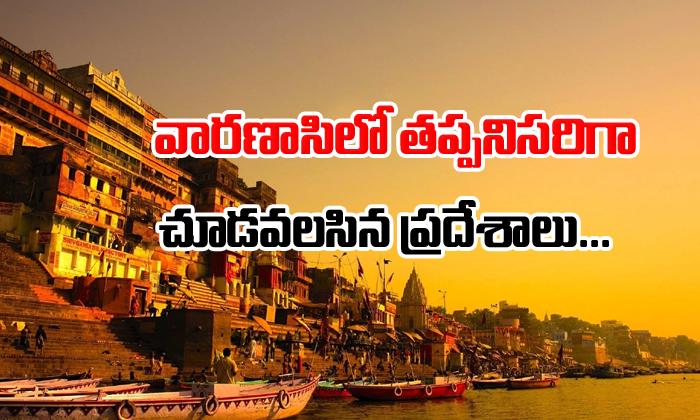 Best Places To Visit In Varanasi- Telugu Devotional Bhakthi(తెలుగు భక్తి ) Best Places To Visit In Varanasi--Best Places To Visit In Varanasi-