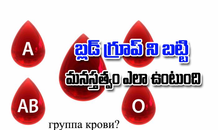 బ్లడ్ గ్రూప్ బట్టి మనస్తత్వం ఎలా ఉంటుంది-Telugu Health - తెలుగు హెల్త్ టిప్స్ ,చిట్కాలు-Telugu Tollywood Photo Image