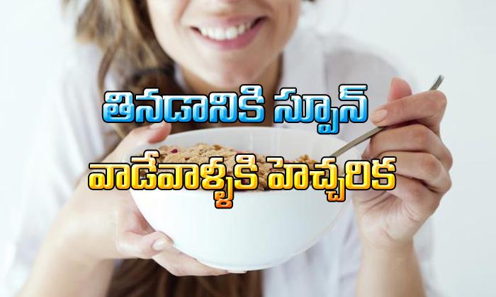 TeluguStop.com - Eating Food With Spoons Is Not Healthy-Telugu Health - తెలుగు హెల్త్ టిప్స్ ,చిట్కాలు-Telugu Tollywood Photo Image