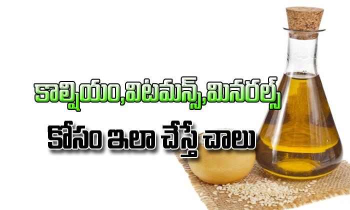 TeluguStop.com - కాల్షియం, విటమిన్స్,మినరల్స్ కోసం ఇలా చేస్తే చాలు-Telugu Health - తెలుగు హెల్త్ టిప్స్ ,చిట్కాలు-Telugu Tollywood Photo Image