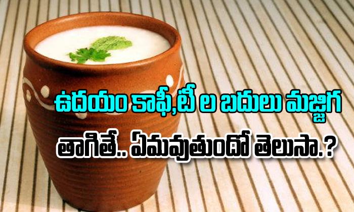 TeluguStop.com - రోజూ ఉదయం కాఫీ, టీల బదులు ఒక గ్లాసు మజ్జిగ తాగితే…ఏమవుతుందో తెలుసా-Telugu Health - తెలుగు హెల్త్ టిప్స్ ,చిట్కాలు-Telugu Tollywood Photo Image