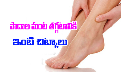 పాదాల మంట తగ్గటానికి ఇంటి చిట్కాలు -తెలుగు హెల్త్ టిప్స్ ఆరోగ్య సూత్రాలు చిట్కాలు(Telugu Health Tips Chitkalu)-Home Made Receipes Doctor Ayurvedic Remedies Yoga Beauty Etc. --