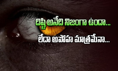 Nara Dishiti- Telugu Devotional Bhakthi(తెలుగు భక్తి ) Nara Dishiti--Nara Dishiti-