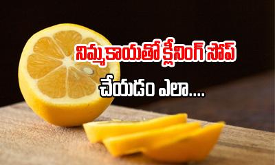 నిమ్మకాయతో క్లీనింగ్ సోప్ చేయడం ఎలా ? lemon for house cleaning-తెలుగు హెల్త్ టిప్స్ ఆరోగ్య సూత్రాలు చిట్కాలు(Telugu Health Tips Chitkalu)-Home Made Receipes Doctor Ayurvedic Remedies Yoga Beauty Etc. --