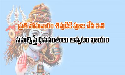 ప్రతి సోమవారం శివుడికి పూజ చేసిన తరువాత ఇది సమర్పిస్తే ధనవంతులు అవ్వటం ఖాయం-Devotional-Telugu Tollywood Photo Image