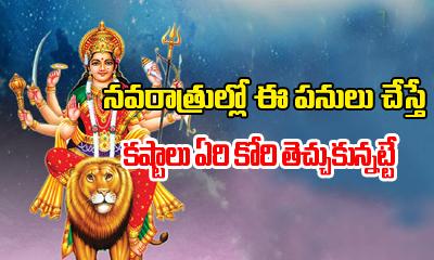 TeluguStop.com - నవరాత్రుల్లో ఈ పనులు చేస్తే కష్టాలను ఏరి కోరి తెచ్చుకున్నట్టే-Devotional-Telugu Tollywood Photo Image