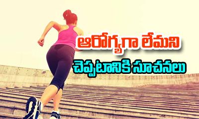 ఆరోగ్యంగా లేమని చెప్పటానికి సూచనలు-Telugu Health - తెలుగు హెల్త్ టిప్స్ ,చిట్కాలు-Telugu Tollywood Photo Image