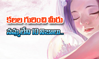 Top 10 Fascinating Facts About Dreams-General-English-Telugu Tollywood Photo Image