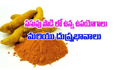 పసుపు పొడిలో ఉన్న ఉపయోగాలు మరియు దుష్ప్రభావాలు -తెలుగు హెల్త్ టిప్స్ ఆరోగ్య సూత్రాలు చిట్కాలు(Telugu Health Tips Chitkalu)-Home Made Receipes Doctor Ayurvedic Remedies Yoga Beauty Etc.