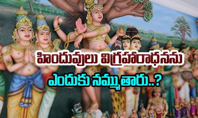 హిందువులు విగ్రహారాధనను ఎందుకు నమ్ముతారు-Devotional-Telugu Tollywood Photo Image