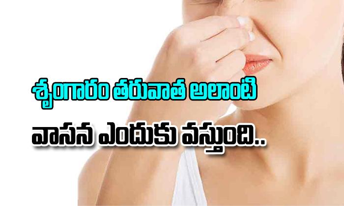 శృంగారం తరువాత అలాంటి వాసన ఎందుకు వస్తుంది-Telugu Health-Telugu Tollywood Photo Image