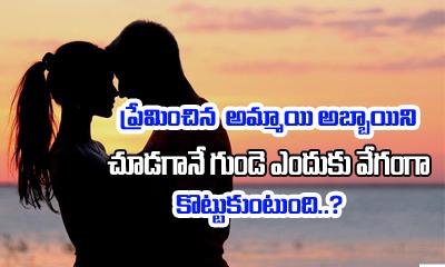 ప్రేమించిన అమ్మాయిఅబ్బాయిని చూడగానే గుండె ఎందుకు వేగంగా కొట్టుకుంటుంది-General-Telugu-Telugu Tollywood Photo Image