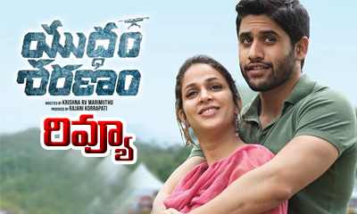 Telugu యుద్ధం శరణం మూవీ రివ్యూ - Movie Reviews--