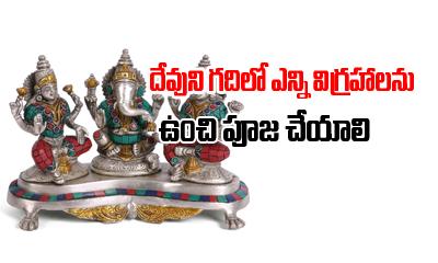 దేవుని గదిలో ఎన్ని విగ్రహాలను ఉంచి పూజ చేయాలి-Devotional-Telugu Tollywood Photo Image