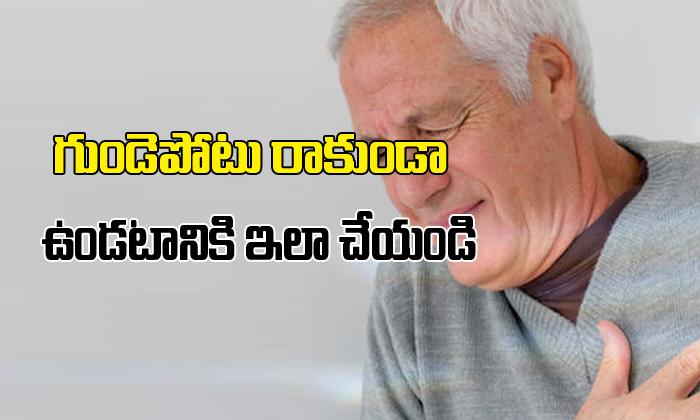 గుండెపోటు రాకుండా ఉండటానికి ఇలా చేయండి-Telugu Health-Telugu Tollywood Photo Image