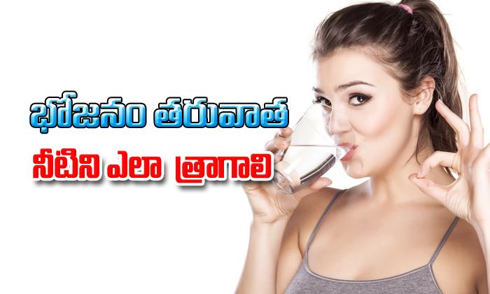 TeluguStop.com - భోజనం తరువాత నీటిని ఎలా త్రాగాలి..-Telugu Health - తెలుగు హెల్త్ టిప్స్ ,చిట్కాలు-Telugu Tollywood Photo Image