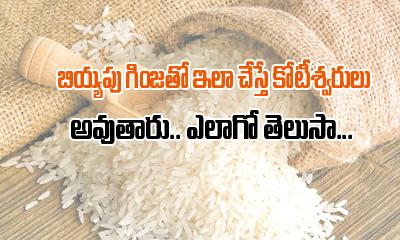 21 Biyyapu Ginjalato Ilaa Chesthe-Devotional-Telugu Tollywood Photo Image