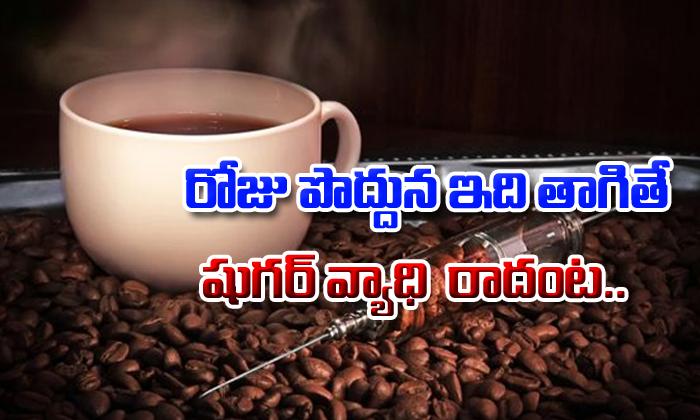 Coffee Can Reduce Diabeties Risk :Study-Latest News - Telugu-Telugu Tollywood Photo Image