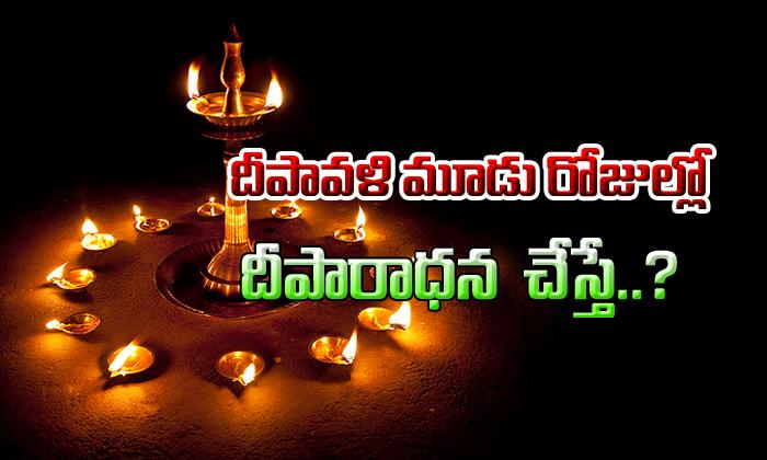 Deepavali Three Days Deepam Benefits