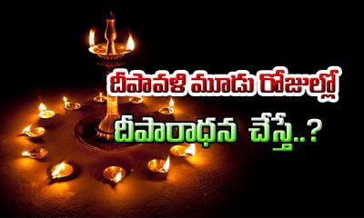 దీపావళి మూడు రోజుల్లో దీపారాధన చేస్తే..-Devotional-Telugu Tollywood Photo Image